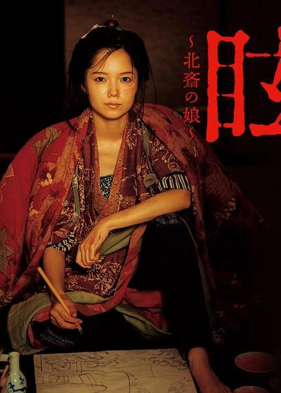 眩:北斋之女海报