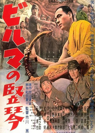 缅甸的竖琴海报