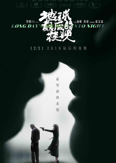地球最后的夜晚海报