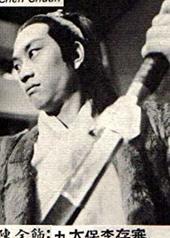 陈全 Chuan Chen