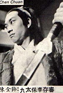 陈全 Chuan Chen演员