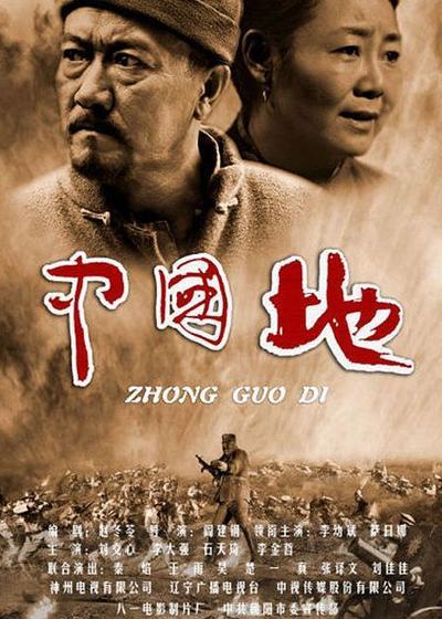 中国地海报