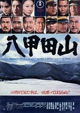 八甲田山海报