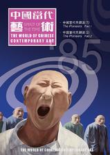 中国当代艺术海报