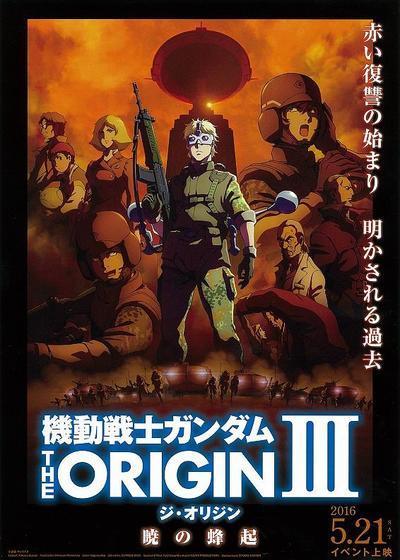 机动战士高达 THE ORIGIN III 破晓的起义海报