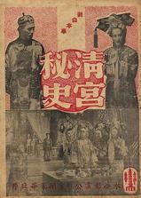 清宫秘史海报