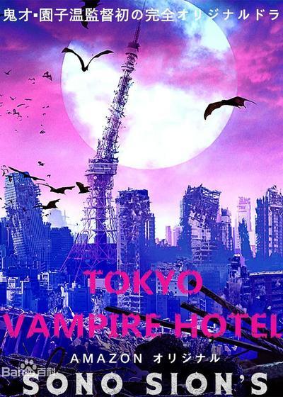 东京吸血鬼酒店海报