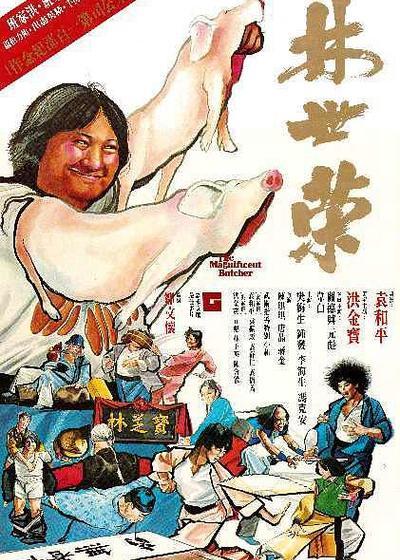 林世荣海报