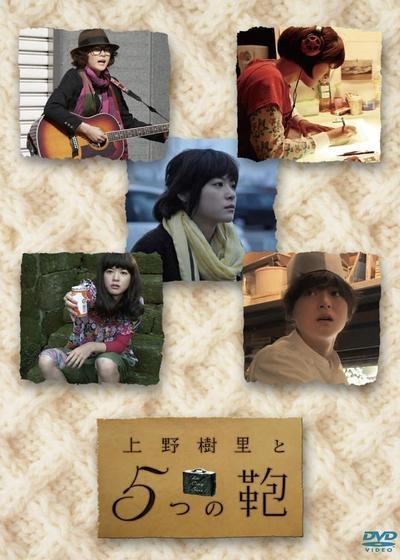 上野树里与5个包包海报