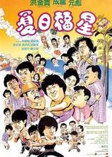 夏日福星海报