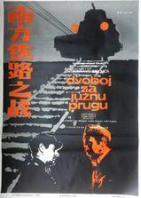 南方铁路之战海报