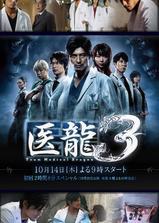 医龙3海报