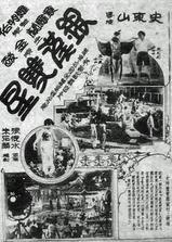 银汉双星海报