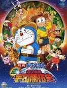 哆啦A梦:新·大雄的宇宙开拓史
