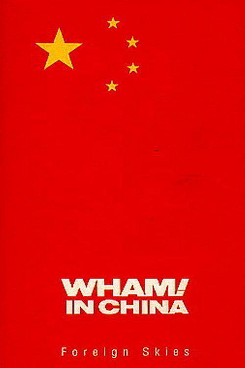 威猛在中国——天外有天