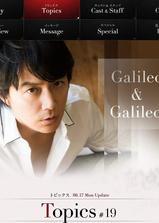 福山雅治、ドラマ「ガリレオ」と音楽「Galileo」海报