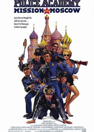 警察学校7:进军莫斯科海报