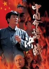 中国命运的决战海报