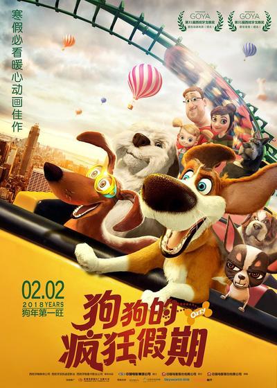 狗狗的疯狂假期海报