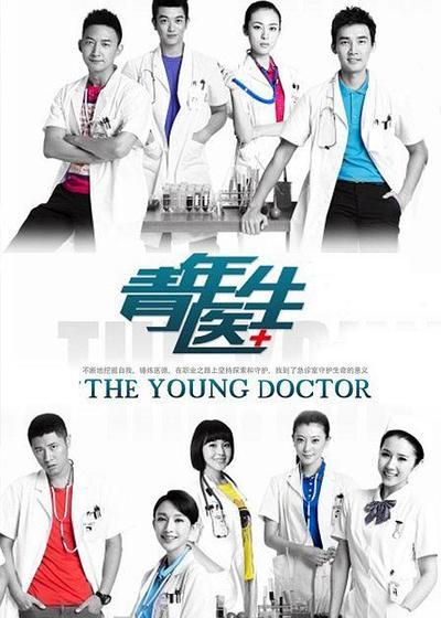 青年医生海报