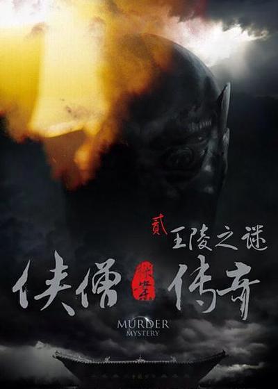 侠僧探案传奇之王陵之谜海报