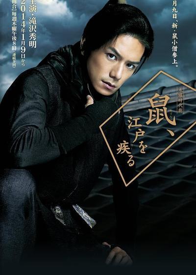 鼠行江户海报