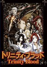 圣魔之血海报