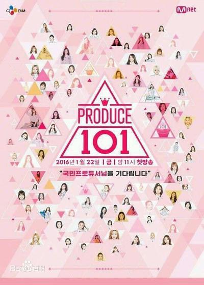 PRODUCE 101海报