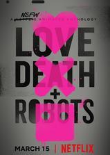 爱,死亡和机器人 第一季海报