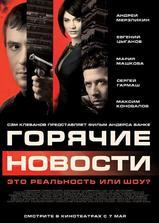 莫斯科大事件海报