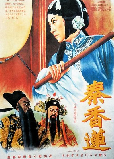 秦香莲海报