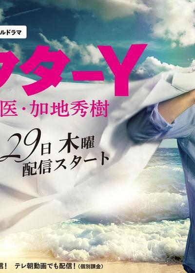 Y医生:外科医生加地秀树 第1季海报