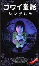 日本恐怖童话六部曲海报