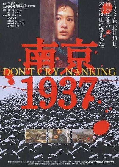 南京大屠杀海报