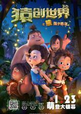 猿创世界之熊孩子部落海报