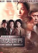 绝密档案:迷失世界海报