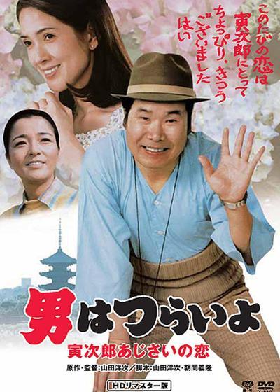 寅次郎的故事29:紫阳花之恋海报