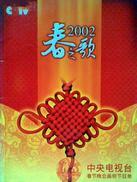 2002年中央电视台春节联欢晚会