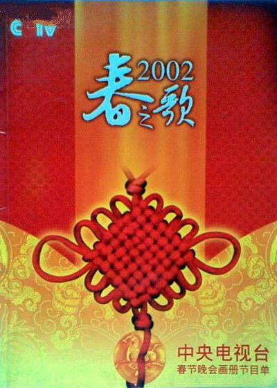 2002年中央电视台春节联欢晚会海报