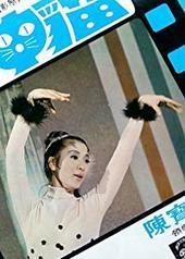 陈宝珠 Connie Chan