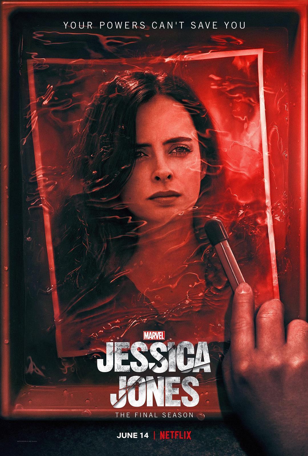 杰西卡·琼斯 第三季