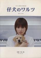 小狗华尔兹海报