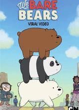 咱们裸熊 第三季海报