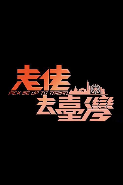 走佬去台湾