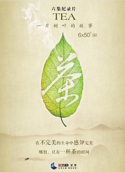 茶,一片树叶的故事