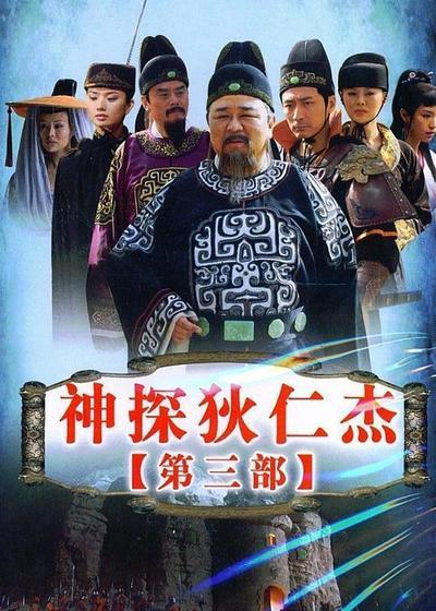 神探狄仁杰3海报