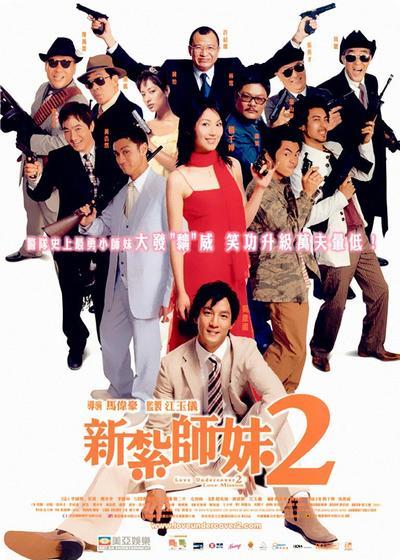 新扎师妹2海报