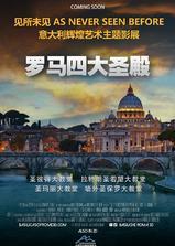 罗马四大圣殿海报