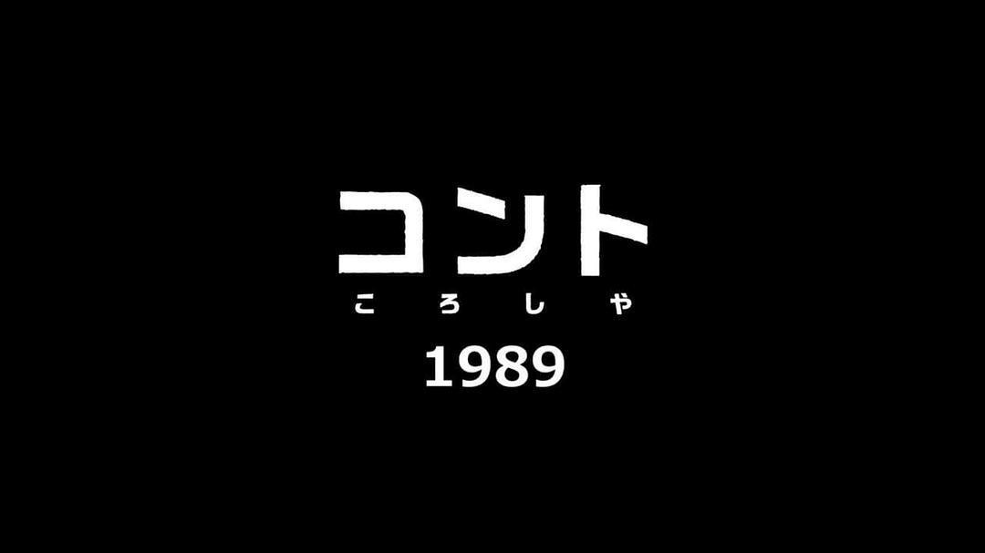 コント ころしや 1989