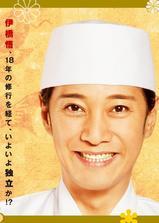 厨艺小天王 2013春特别篇海报